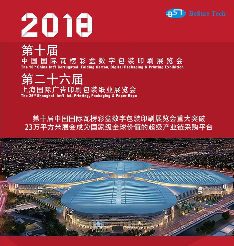 Bishuo Technology se reunirá con usted en la Exposición Internacional de Shanghai del 28 al 30 de marzo.