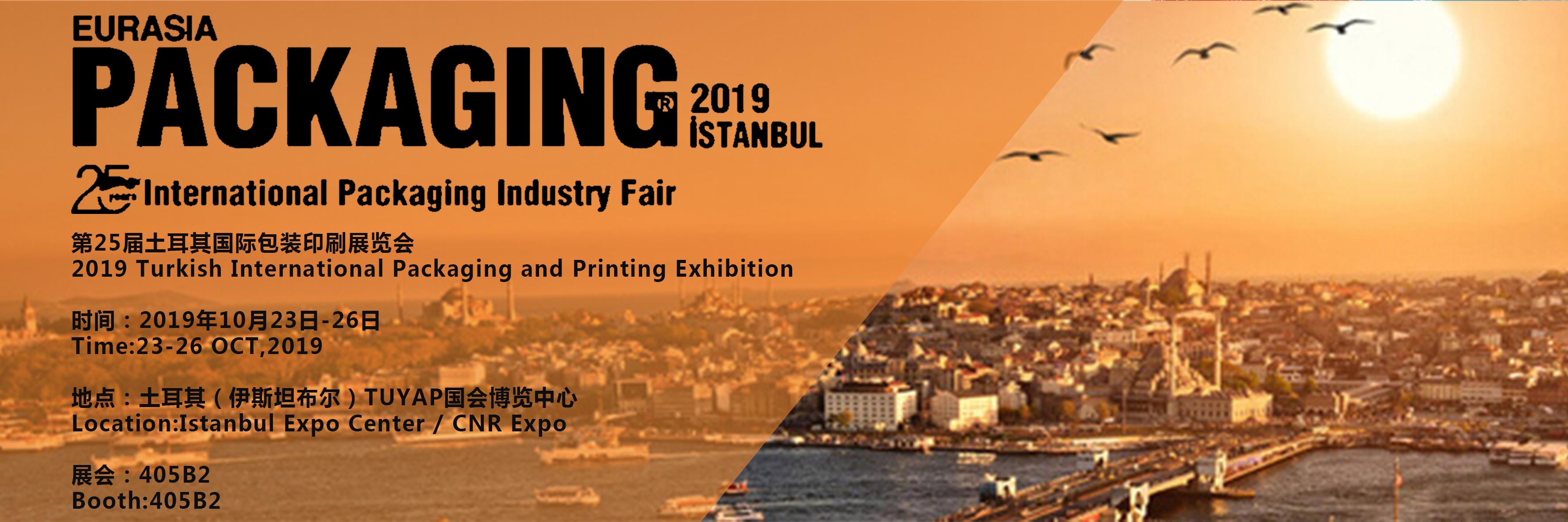 Bishuo Technology┃2019 Turquía Exposición Internacional de Envasado e Impresión